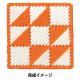 編み物キット 『キャンバス手芸コースターセット ダブル』 Hamanaka ハマナカ