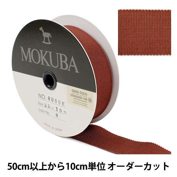 【数量5から】リボン 『木馬グログランリボン 8000K-25-8』 MOKUBA 木馬