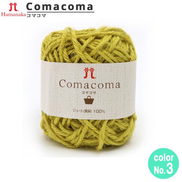 春夏毛糸 『Comacoma (コマコマ) 3番色』 Hamanaka ハマナカ