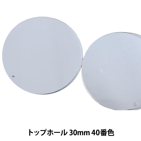 スパンコール 『トップホール 30mm SH 40番色』