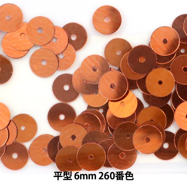 スパンコール 『平型 6mm CH 260番色』