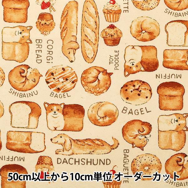 【数量5から】 生地 『オックス 犬パン柄 キナリ YP31-9603-1A』 【ユザワヤ限定商品】