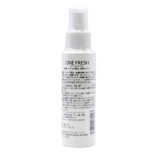 衛生用品 『ONE FRESH(ワンフレッシュ) 除菌・ウイルス除去・抗菌スプレー 100ml』