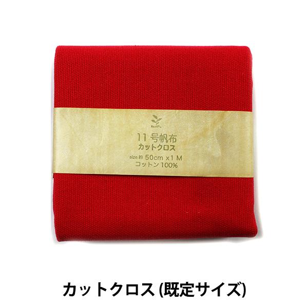 生地 『11号帆布 (はんぷ) カットクロス MH112 34 (RE)』 【雑誌掲載】