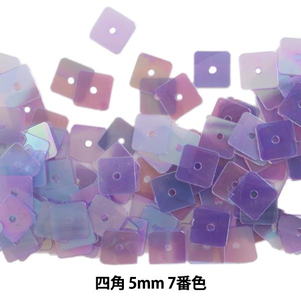 スパンコール 『四角 5mm SQ 7番色』