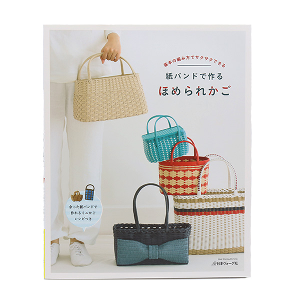 書籍 『紙バンドで作る ほめられかご NV80519』 VOGUE 日本ヴォーグ社