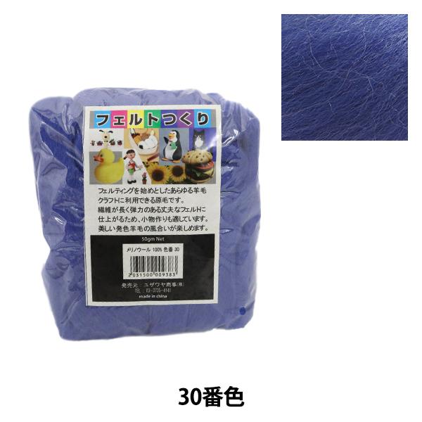 羊毛フェルト 『フェルトつくり 約50g 青 30番色』