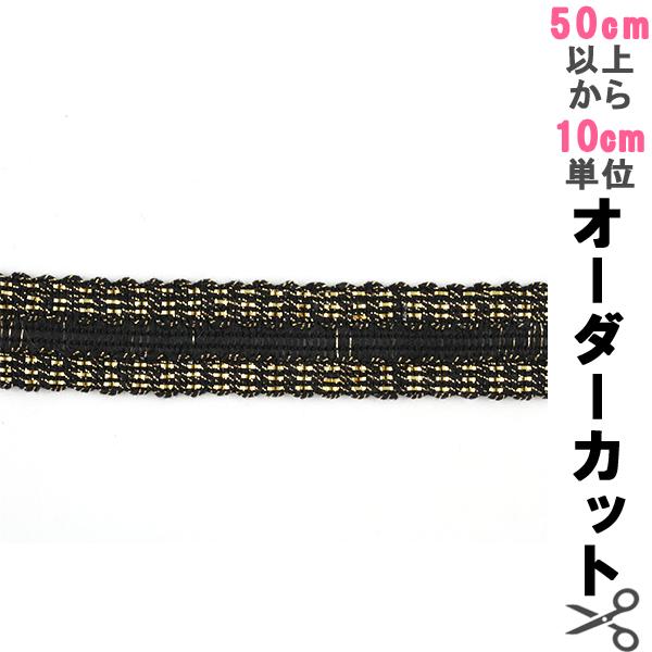 【数量5から】手芸ブレード 『ラメブレード 10931』