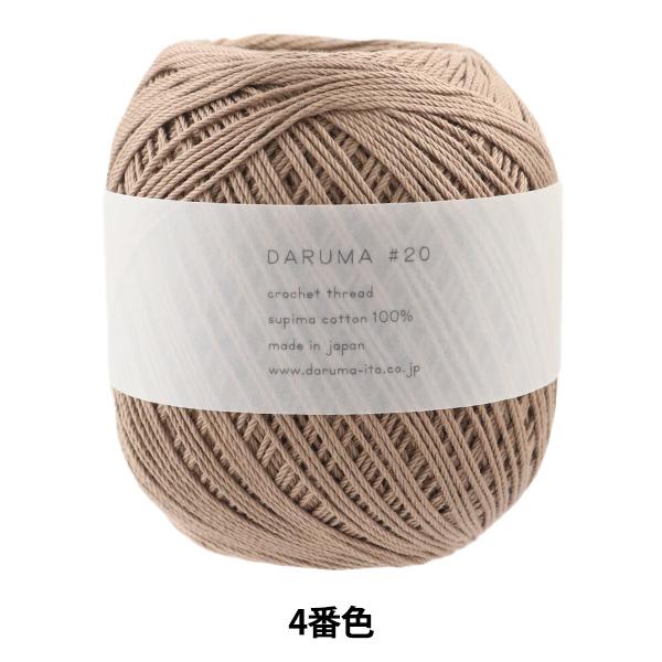 レース糸 『DARUMA #20 50g 4番色』 DARUMA ダルマ 横田