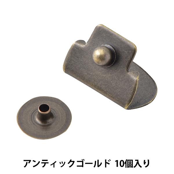 かばん材料 『飾りホック アンティックゴールド 10個入り M181AG』