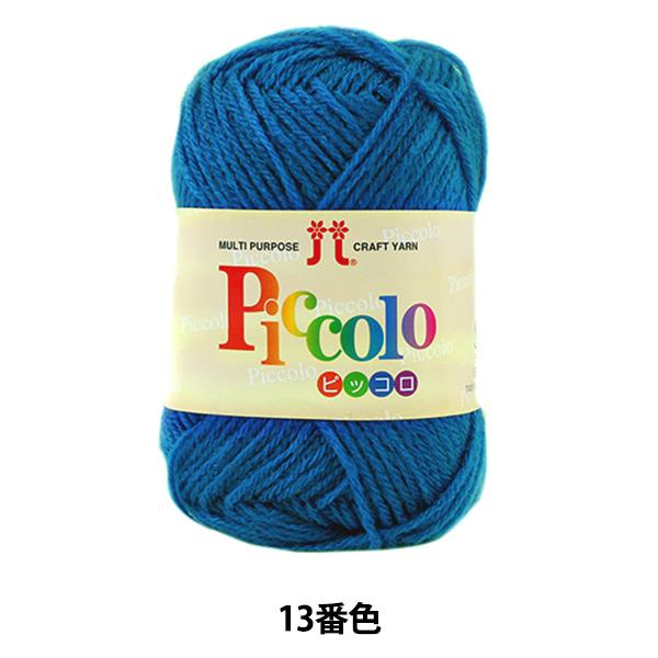 秋冬毛糸 『Piccolo (ピッコロ) 13番色』 Hamanaka ハマナカ