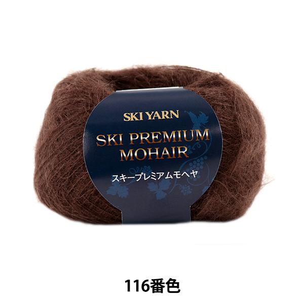 秋冬毛糸 『SKI PREMIUM MOHAIR (スキープレミアムモヘヤ) 116番色』 SKIYARN スキーヤーン