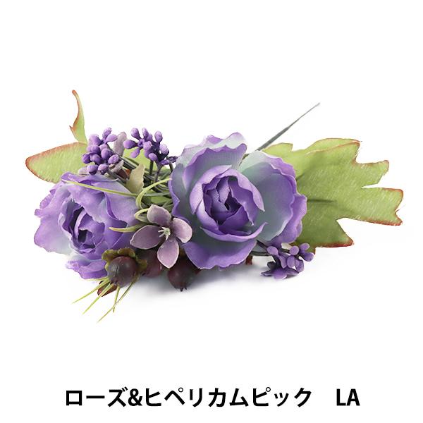 造花 シルクフラワー 『ローズ&ヒペリカムピック LA VT2110』