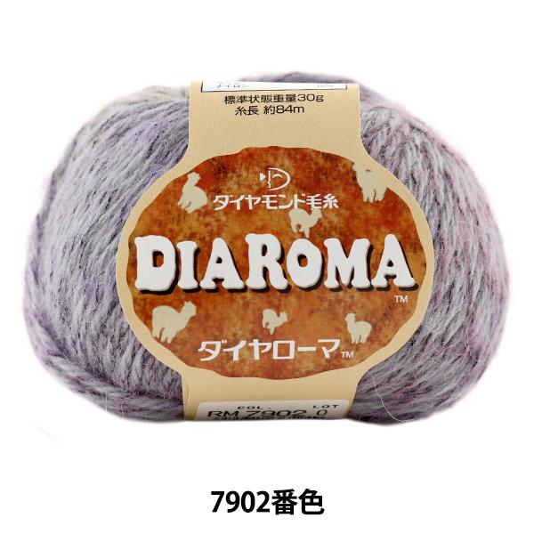 秋冬毛糸 『DIA ROMA (ダイヤローマ) 7902番色』 DIAMOND ダイヤモンド