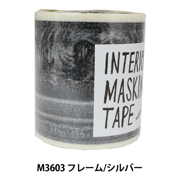 手芸テープ 『decolfa (デコルファ) インテリアマスキングテープ M3603 フレーム シルバー』