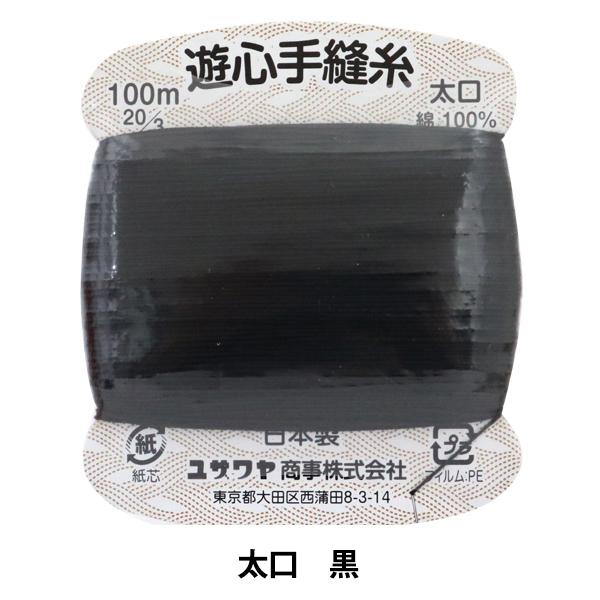 手縫い糸 『手縫い糸 太口 20 3 100m 黒 P-FUTO-20 3』 YUSHIN 遊心【ユザワヤ限定商品】