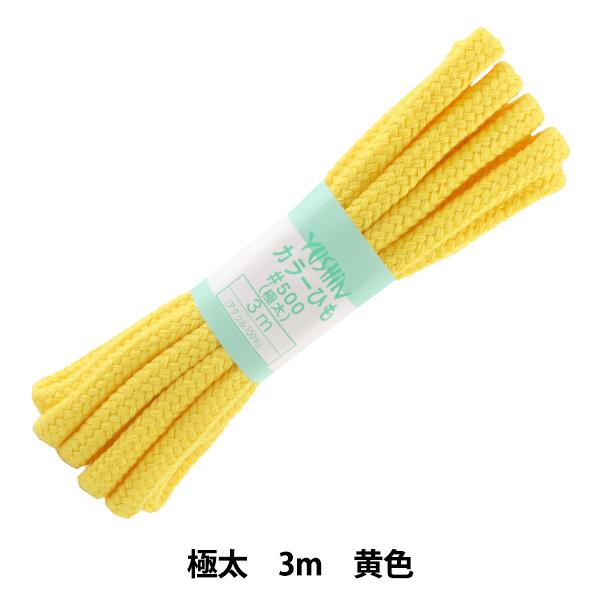 手芸ひも 『カラーひも (極太) 黄色 7』 YUSHIN 遊心【ユザワヤ限定商品】