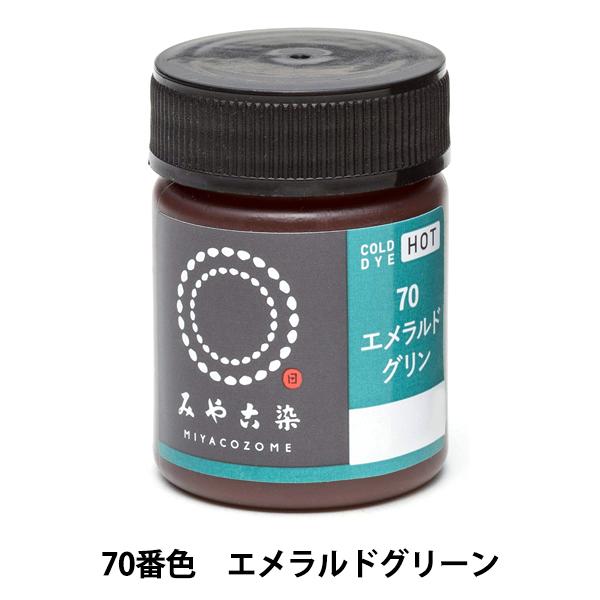 染料 『COLD DYE HOT (コールダイホット) 70エメラルドグリン』 KATSURAYA 桂屋
