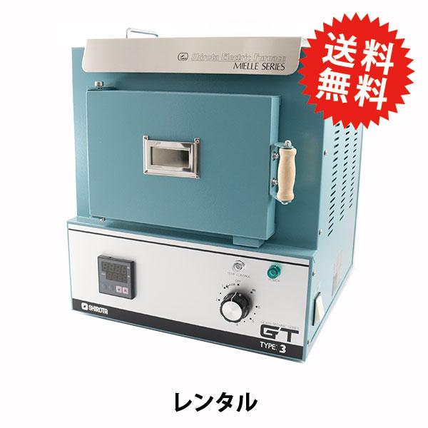 【レンタル】【送料無料】 工芸機材 『シロタの七宝電気炉 GT-3』 GTシリーズ