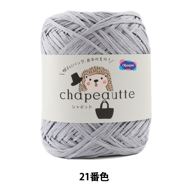 春夏毛糸 『chapeautte (シャポット) 21番色』 Olympus オリムパス
