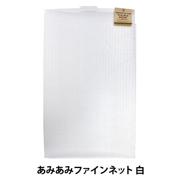 編み物 芯 『あみあみファインネット 白 H200-372-1』 Hamanaka ハマナカ