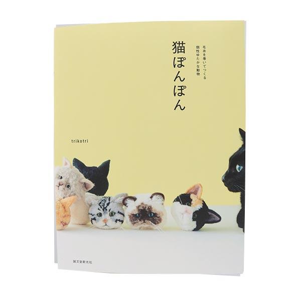 書籍 『猫ぽんぽん作品集』 DARUMA ダルマ 横田