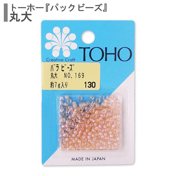 ビーズ 『バラビーズ 丸大 No.169』 TOHO BEADS トーホービーズ