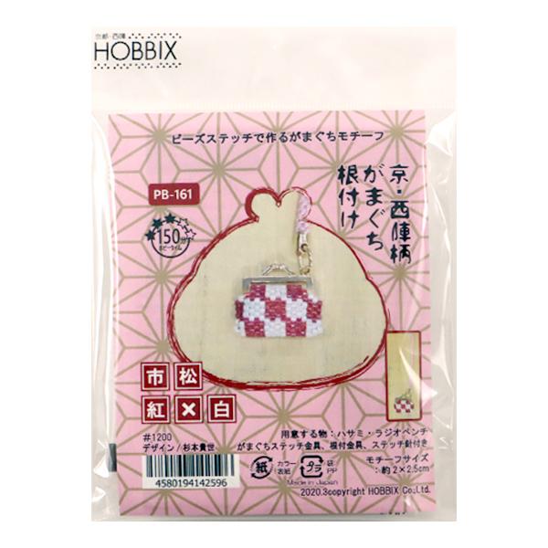 ビーズキット 『京・西陣柄がまぐち根付け 市松 紅×白 PB-161』 HOBBIX 京都・西陣ホビックス
