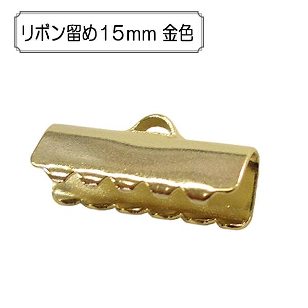 手芸金具 『リボン留め15mm 金色』