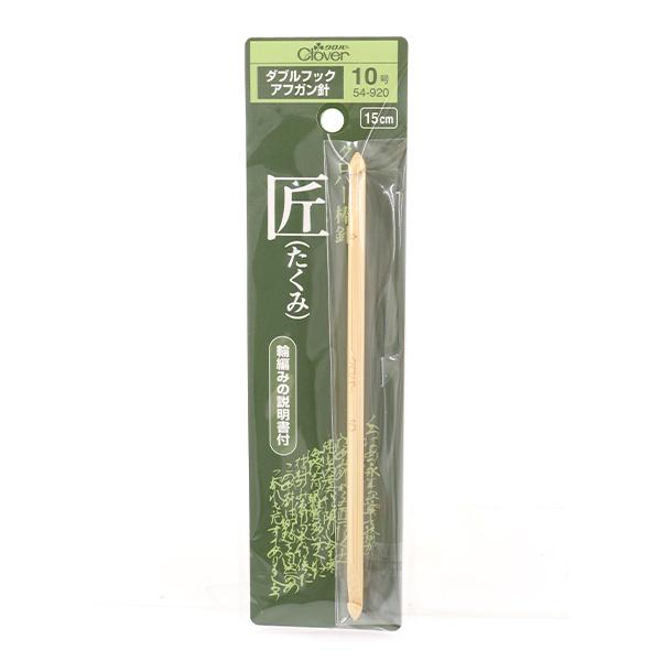 編み針 『匠 (たくみ) ダブルフックアフガン針 10号 (5.1mm) 15cm 竹製 54-920』 Clover クロバー