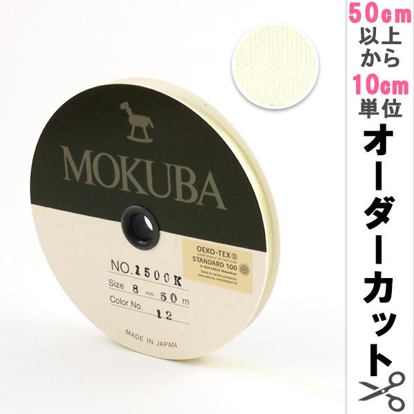 【数量5から】リボン 『木馬オーガンジーリボン 8mm幅 1500K-8-12番色』 MOKUBA 木馬