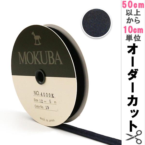 【数量5から】リボン 『木馬ベッチンリボン 4000K-12-19』 MOKUBA 木馬