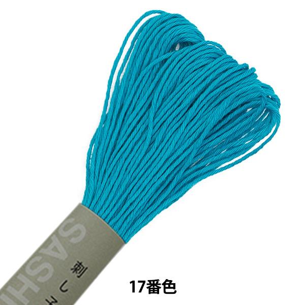 刺しゅう糸 『刺し子糸 17番色 (単色)』 Olympus オリムパス