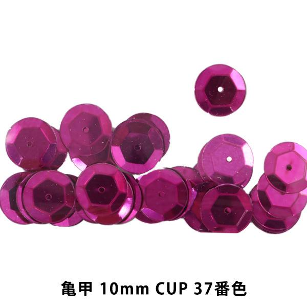 スパンコール 『亀甲 10mm CUP 37番色』
