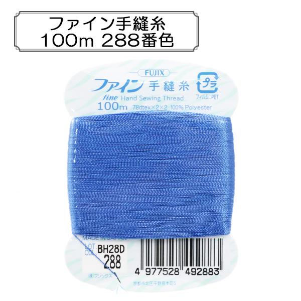手縫い糸 『ファイン手縫糸100m 288番色』 Fujix フジックス