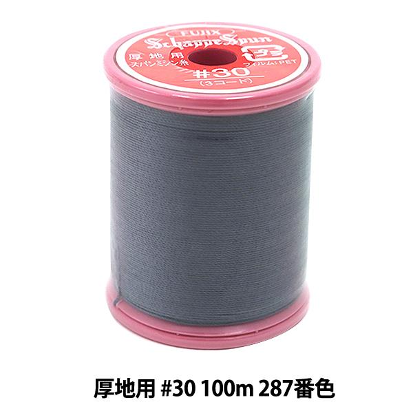 ミシン糸 『シャッペスパン 厚地用 #30 100m 287番色』 Fujix(フジックス)