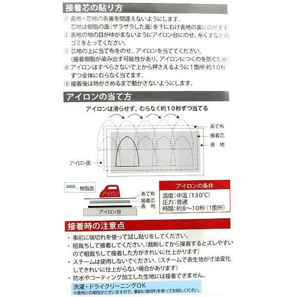 接着芯 『アイロン接着芯地 カラータイプ生成 SUN50-45』 SUNCOCCOH サンコッコー KIYOHARA 清原