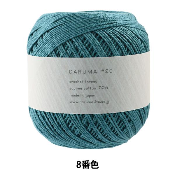 レース糸 『DARUMA #20 50g 8番色』 DARUMA ダルマ 横田
