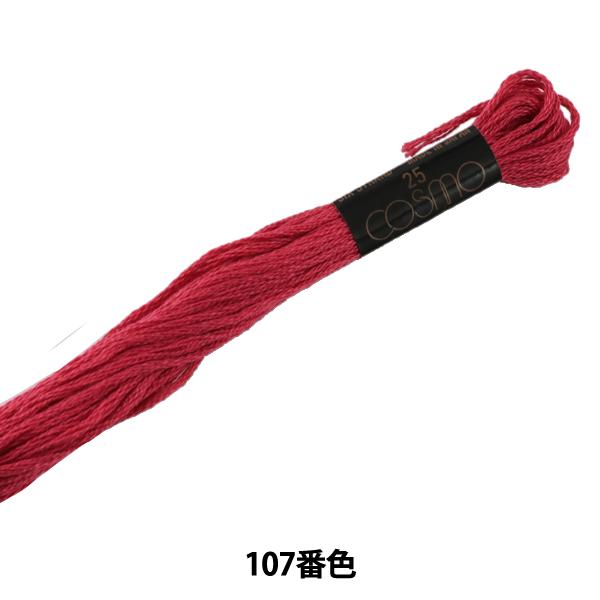 刺繍糸 『COSMO(コスモ) 25番刺しゅう糸 107番色』 LECIEN ルシアン