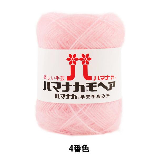 秋冬毛糸 『ハマナカ モヘア 4番色』 Hamanaka ハマナカ
