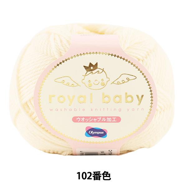 ベビー毛糸 『royal baby (ロイヤルベビー) 102番色』 Olympus オリムパス