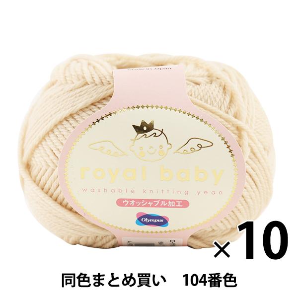【10玉セット】ベビー毛糸 『royal baby(ロイヤルベビー) 104番色』 Olympus オリムパス オリンパス【まとめ買い・大口】