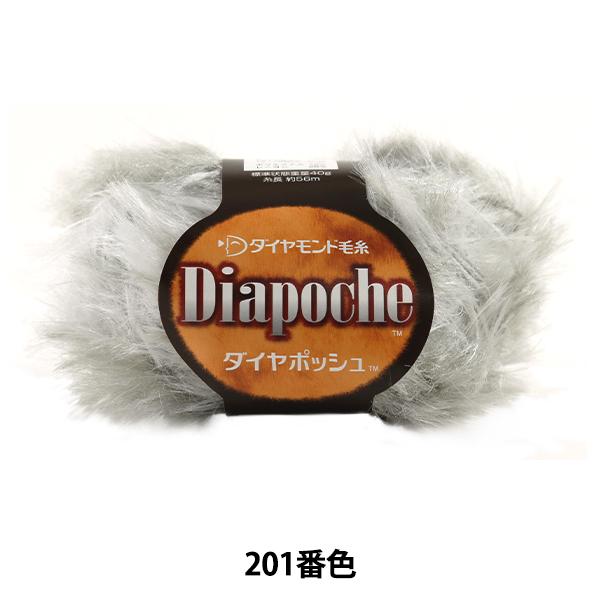 秋冬毛糸 『Dia poche (ダイヤポッシュ) 201番色』 DIAMOND ダイヤモンド
