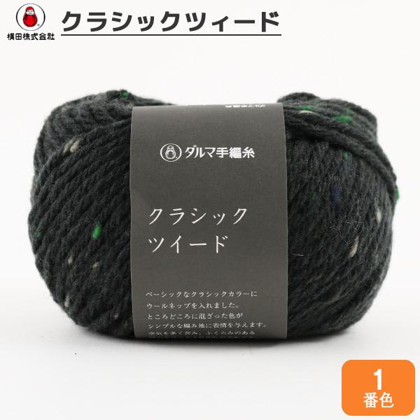 秋冬毛糸 『クラシックツイード 1番色』 DARUMA ダルマ 横田