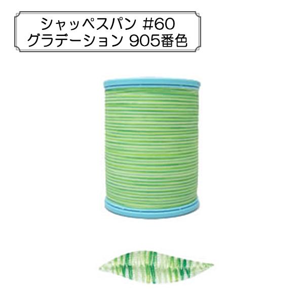 ミシン糸 『シャッペスパン グラデーション 普通地用 #60 200m 905番色』 Fujix フジックス