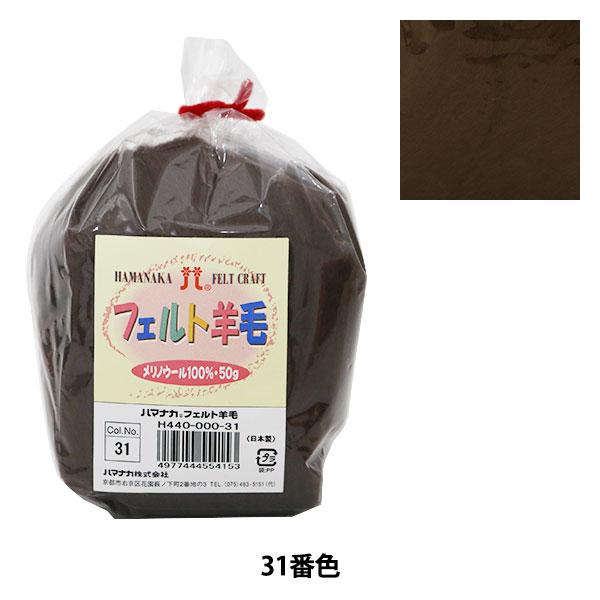 羊毛フェルト 『ハマナカ フェルト羊毛ソリッド 赤茶 H440-000-31』 Hamanaka ハマナカ