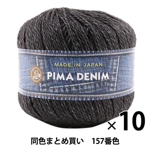 【10玉セット】春夏毛糸 『PIMA DENIM(ピマデニム) 157番色』 Puppy パピー【まとめ買い・大口】