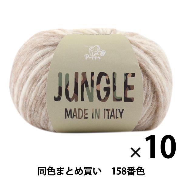 【10玉セット】秋冬毛糸 『JUNGLE(ジャングル) 158番色』 Puppy パピー【まとめ買い・大口】
