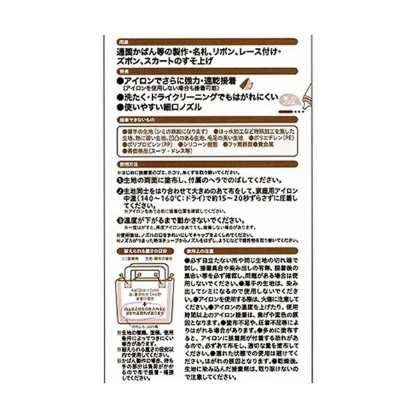 接着剤 『ボンド 裁ほう上手 45g #05371』 コニシ KONISHI ボンド