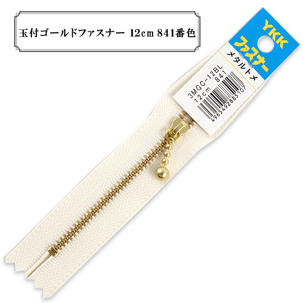 ファスナー 『玉付ゴールドファスナー12cm 841番色』 YKK ワイケーケー